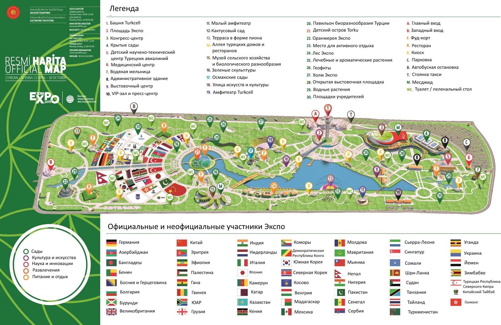 Русская карта экспо